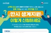 서울시, '생계위기가구' 50만 원 지원