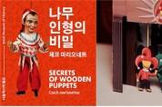 서울역사박물관, '나무 인형의 비밀 - 체코 마리오네트' 展 개막