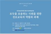 한국고용정보원ㆍ한국진로교육학회, 춘계 공동학술대회 개최