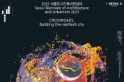서울시, 2021 서울도시건축비엔날레 D-100일 기념식