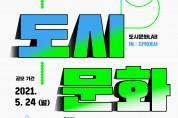 서울문화재단, 청년예술인 50인 모집