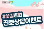 한국고용정보원, 워크넷 '꽃길응원 진로상담 이벤트'