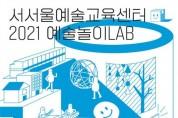 서서울예술교육센터, 2021 '예술놀이랩 (LAB)' 참여자 공모