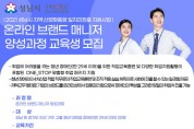 성남시, 청년 장애인 '온라인 브랜드 매니저' 양성