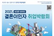 서울시, '결혼이민자 온라인 취업박람회' 개최