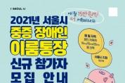 서울시, '이룸통장' 참여자 모집