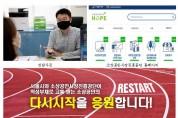 서울시, 소상공인 개인회생ㆍ파산 무상지원