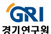경기연구원, '신산업 규제혁신 정책의 성과분석 연구' 발간