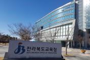 전북교육청ㆍ농협 전북본부, '농ㆍ어촌 학생 등하굣길' 지원