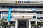 인천시의회, 포털뉴스 권역별 1개 언론 선정 계획 반대