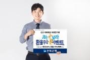 전북은행, 'JB는 달라$ 이벤트 SeasonⅠ' 실시
