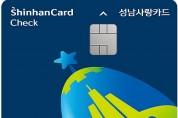 성남시, 지역화폐 통합카드 '성남사랑카드' 발행