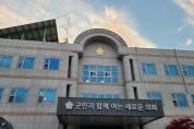 가평군의회, 공동형 종합장사시설 3차공모 취소결정 '환영'