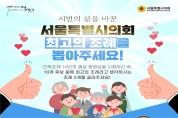 서울시의회, '시민의 삶을 바꾼 최고의 조례' 온라인 투표 실시