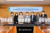 서울시, 지자체 최초 '유니버설디자인센터' 설립