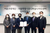 서울관광재단, 서울 유니버설디자인 관광도시 조성 위한 업무협약식 개최