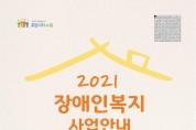 수원시, '2021 장애인복지사업안내' 제작