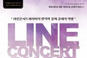 화성시 라인예술단, '라인콘서트콰이어' 첫 연주회